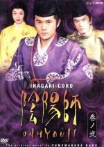 陰陽師 Vol.2(通常)(DVD)
