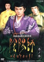 陰陽師 Vol.3(通常)(DVD)