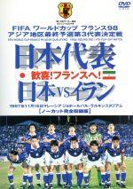 日本代表「歓喜!フランスへ!」日本VSイラン(通常)(DVD)