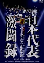 日本代表激闘録 ワールドカップフランス大会アジア地区最終予選 1997 9/7~11/16(通常)(DVD)