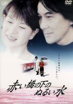 赤い橋の下のぬるい水(通常)(DVD)