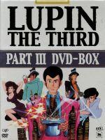 LUPIN THE THIRD PARTⅢ DVD-BOX(外箱、ブックレット付)(通常)(DVD)