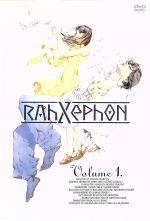 ラーゼフォン 1(通常)(DVD)