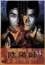 陰陽師(通常)(DVD)