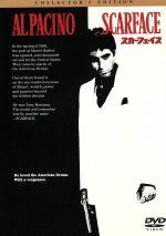 スカーフェイス(コレクターズ・エディション)(通常)(DVD)
