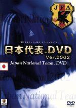 日本代表.DVD(通常)(DVD)