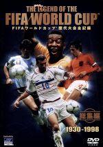 FIFAワールドカップ歴代総集編(通常)(DVD)
