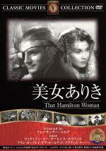 美女ありき(DVD)