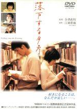 落下する夕方(通常)(DVD)