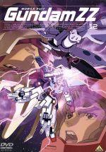 機動戦士ガンダムZZ 12(通常)(DVD)