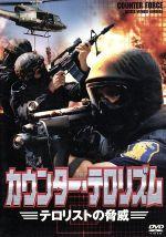 カウンター・テロリズム テロリストの脅威(通常)(DVD)