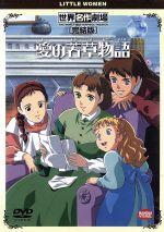 世界名作劇場・完結版 愛の若草物語(通常)(DVD)