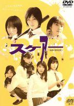 スケア-(SCARE)(通常)(DVD)