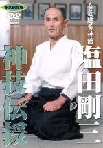 神技伝授(通常)(DVD)