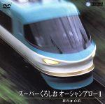 スーパーくろしお オーシャンアロー1(新宮~白浜)(通常)(DVD)