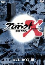 プロジェクトX挑戦者たち 第Ⅲ期 DVD-BOXⅢ(外箱付)(通常)(DVD)