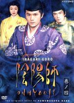陰陽師 Vol.4(通常)(DVD)