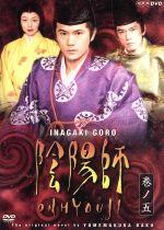 陰陽師 Vol.5(通常)(DVD)