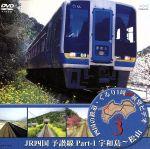 JR四国 予讃線 1(通常)(DVD)