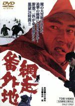 網走番外地(通常)(DVD)