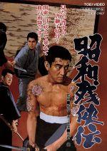昭和残侠伝(通常)(DVD)