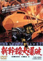 新幹線大爆破(通常)(DVD)