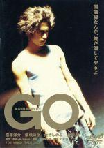 GO(通常)(DVD)