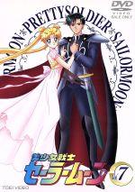 美少女戦士セーラームーン 7(通常)(DVD)