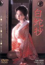 白蛇抄(通常)(DVD)