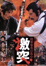 激突(通常)(DVD)