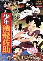 少年猿飛佐助(通常)(DVD)