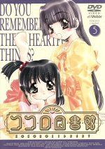ココロ図書館 5(通常)(DVD)