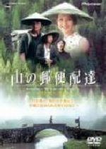山の郵便配達(通常)(DVD)