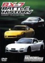 RX-7 BATTLE HISTORY ロータリー・エンジン・ベスト・ピュア・スポーツカーの世界(通常)(DVD)