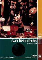 イジー・トルンカの世界3 『フルヴィネークのサーカス』その他の短篇(通常)(DVD)