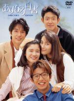 あすなろ白書 DVD-BOX(通常)(DVD)