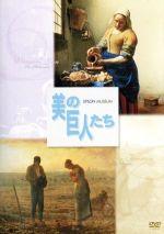 美の巨人たち フェルメール「牛乳を注ぐ女」/ミレー「晩鐘」(通常)(DVD)