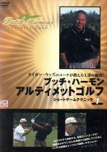 プッチ・ハーモン アルティメット ゴルフ1(通常)(DVD)