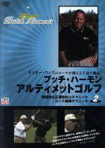 プッチ・ハーモン アルティメット ゴルフ2(通常)(DVD)