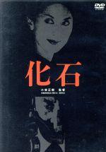 化石(通常)(DVD)