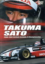 Takuma Sato The British Formula Three Years~最速へ・佐藤(通常)(DVD)