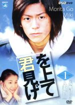 NHK DVD「君を見上げて」Vol.1(通常)(DVD)