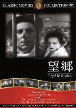 望郷(DVD)