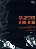 太陽にほえろ! マカロニ刑事編 DVD-BOX Ⅰ(三方背ケース、ブックレット付)(通常)(DVD)