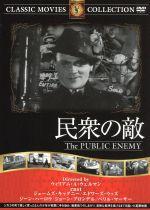 民衆の敵(DVD)
