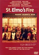 セント・エルモス・ファイアー(通常)(DVD)