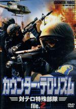 カウンター・テロリズム 対テロ特殊部隊 File.2(通常)(DVD)
