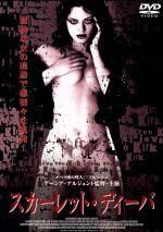 スカーレット・ディーバ(通常)(DVD)