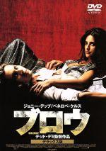 ブロウ デラックス版(通常)(DVD)