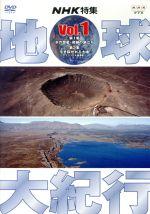 地球大紀行 1(通常)(DVD)